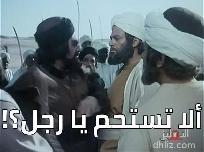 ميم من فيلم فجر الإسلام -  ألا تستحم يا رجل؟!