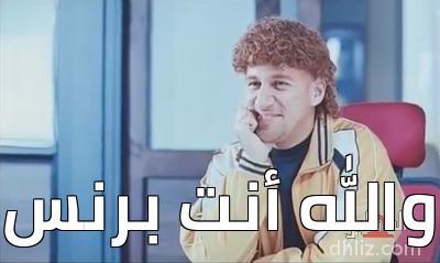 ميم من فيلم لا تراجُع ولا استسلام (القبضة الدامية) -   والله أنت برنس