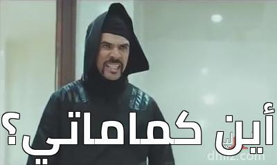 -  أين كماماتي؟