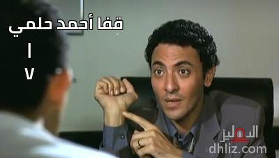 ميم من فيلم سهر الليالي -                                            قفا أحمد حلمي