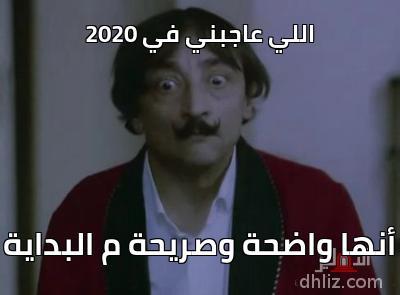 ميم من فيلم تووت تووت - اللي عاجبني في 2020 أنها واضحة وصريحة م البداية