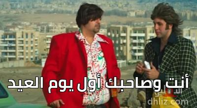- أنت وصاحبك أول يوم العيد