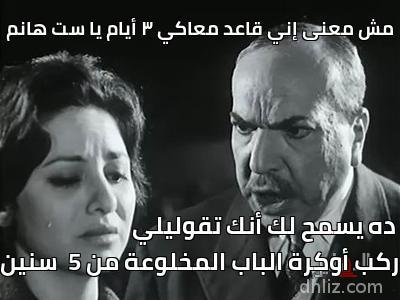 ميم من فيلم نهر الحب - مش معنى إني قاعد معاكي ٣ أيام يا ست هانم ده يسمح لك أنك تقوليلي                           ركب أوكرة الباب المخلوعة من