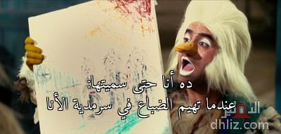 ميم من فيلم سيما علي بابا (2) -  ده أنا حتى سميتها: عندما تهيم الضباع في سرمدية الأنا