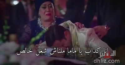 ميم من فيلم يوم مالوش لازمة -  انا كداب يا ماما ملناش شغل خالص