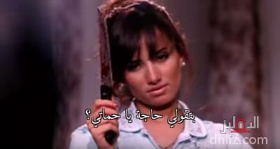 - بتقولي حاجة يا حماتي؟