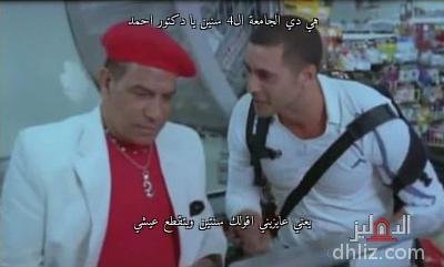 هي دي الجامعة ال4 سنين يا دكتور احمد - يعني عايزيني اقولك سنتين ويتقطع عيشي