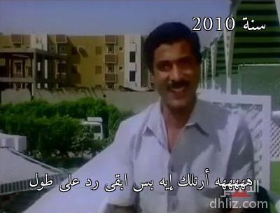 سنة 2010                             - هههههه أرنلك إيه بس ابقى رد على طول