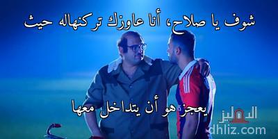 ميم من فيلم كابتن مصر - شوف يا صلاح، أنا عاوزك تركنهاله حيث يعجز هو أن يتداخل معها