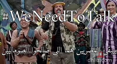 #WeNeedToTalk - ويبقى المصريين هما اللى صالحوا الصوماليين