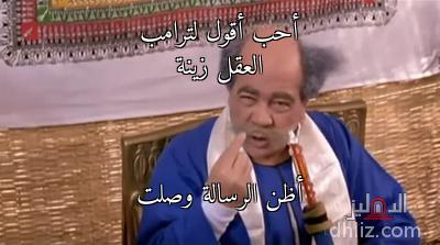 ميم من فيلم معلش إحنا بنتبهدل - أحب أقول لترامب العقل زينة أظن الرسالة وصلت