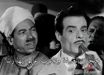 - خلجات نضيفة وجلوب عالِم بيها ربنا!