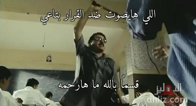 اللي هايصوت ضد القرار بتاعي - قسماً بالله ما هارحمه