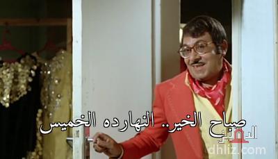 - صباح الخير.. النهارده الخميس