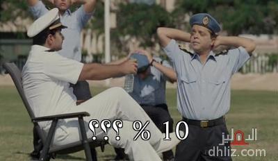 - 10 % ؟؟؟