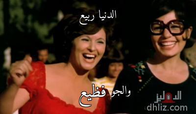 ميم من فيلم أميرة.. حبي أنا - الدنيا ربيع     والجو                 فظيع