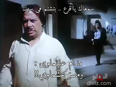 سمعاك يااقرع .. بتشتم فى سرك   - مدام عشماوى : ومسز عشماوي!!