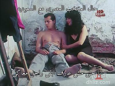 حال المنتخب المصرى مع السعوديه - انا حتى مش عارف ابقى راجل معاكى