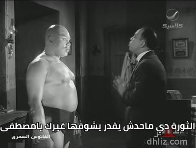 ميم من فيلم الفانوس السحري -    الثورة دي ماحدش يقدر يشوفها غيرك يامصطفى