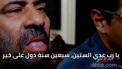ميم من فيلم تتح -    يا رب عدي الستين، سبعين سنة دول على خير