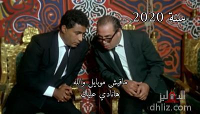 سنة 2020                           - مافيش موبايل والله هانادي عليك