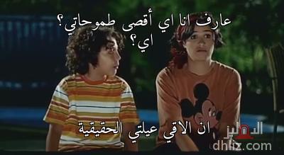 ميم من فيلم الدادة دودي - عارف انا اي أقصى طموحاتي؟    اي؟    ان الاقي عيلتي الحقيقية