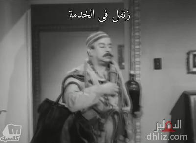 ميم من فيلم آه من حواء - زنفل فى الخدمة