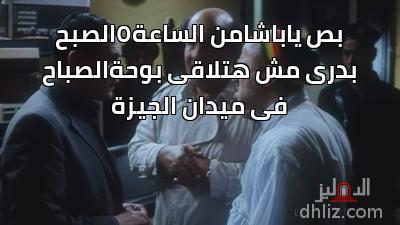ميم من فيلم بوحة - بص ياباشامن الساعة٥الصبح بدرى مش هتلاقى بوحةالصباح فى ميدان الجيزة