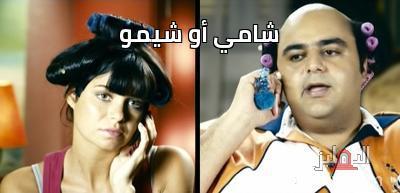 ميم من فيلم بنات العم - شامي أو شيمو