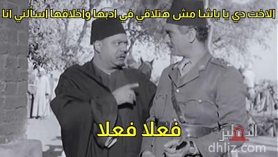 ميم من فيلم الزوجة الثانية - الاخت دي يا باشا مش هتلاقي في ادبها واخلاقها اسألني انا   فعلا فعلا