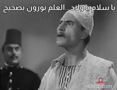 ميم من فيلم ريا وسكينة - يا سلام يا ولاد ..العلم نورون بصحيح