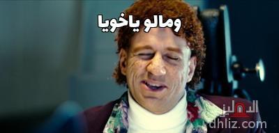 ميم من فيلم سيما علي بابا (1) - ومالو ياخويا