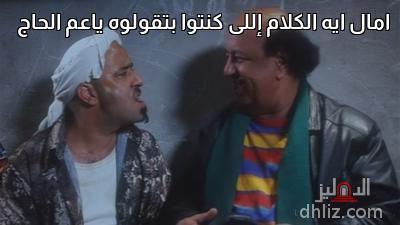 ميم من فيلم بوحة - امال ايه الكلام إللى كنتوا بتقولوه ياعم الحاج