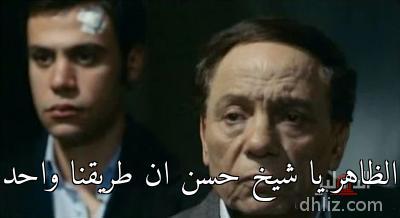 -   الظاهر يا شيخ حسن ان طريقنا واحد