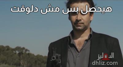 ميم من فيلم ولاد العم - هيحصل بس مش دلوقت