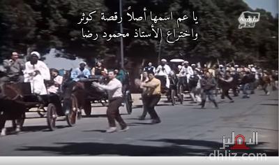 يا عم اسمها أصلاً رقصة كوثر واختراع الأستاذ محمود رضا -