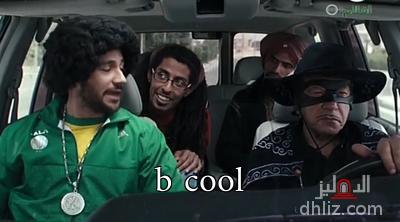 - b cool
