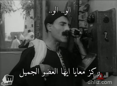 ميم من فيلم الوحش - الو.. الو..    ركز معايا ايها العضو الجميل