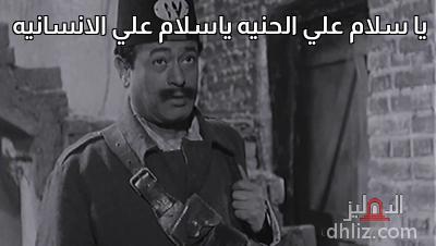ميم من فيلم الزوجة الثانية - يا سلام علي الحنيه ياسلام علي الانسانيه