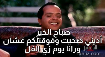 ميم من فيلم وِش إجرام -    صباح الخير  أديني صحيت وفوقتلكم عشان  ورانا يوم زي الفل
