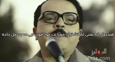 ميم من فيلم رمضان مبروك أبو العلمين حمودة -       هيحصل ايه يعنى لما تشترك معنا نت فودافون نبى مهيحصل حاجه