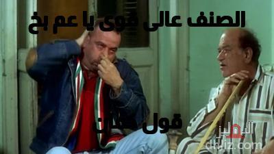 ميم من فيلم اللمبي - الصنف عالى قوى يا عم بخ   قول كمان