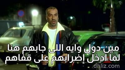 ميم من فيلم اللمبي -     مين دول وايه اللى جابهم هنا  لما ادخل إضرابهم على قفاهم