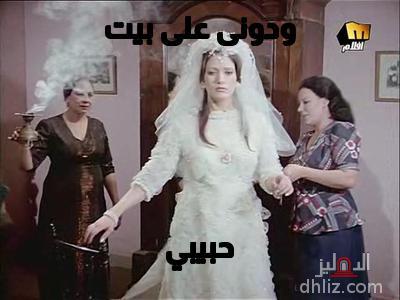 ميم من فيلم كفاني يا قلب - ودونى على بيت   حبيبي