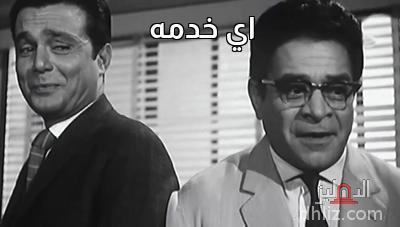 ميم من فيلم مراتي مدير عام - اي خدمه