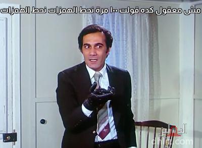 ميم من فيلم ولا يزال التحقيق مستمرًا - مش معقول كده قولت ١٠٠ مرة نحط الهمزات نحط الهمزات