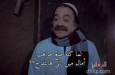 - لما كله طلع مواهب.. أمال مين اللي هايتفرج؟؟