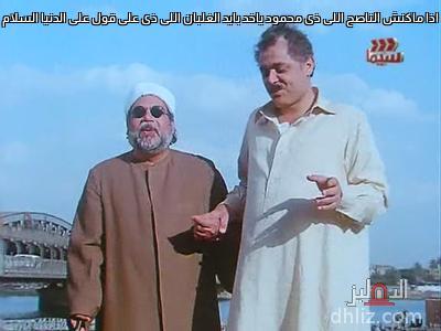 ميم من فيلم الكيت كات - اذا ماكنش الناصح اللى ذى محمود ياخد بايد الغلبان اللى ذى على قول على الدنيا السلام