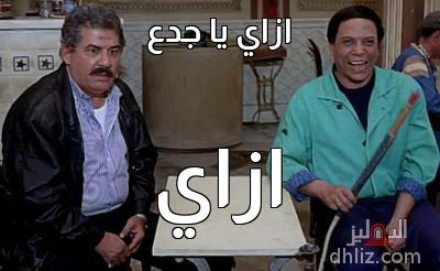 ميم من فيلم اللعب مع الكبار - ازاي يا جدع   ازاي