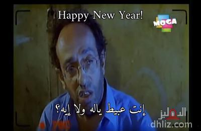 Happy New Year! - إنت عبيط ياله ولا إيه؟